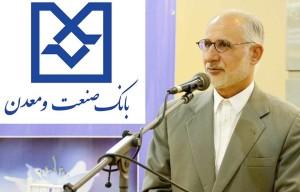 Ali Ashraf Afkhami (bank sanat wa maden)