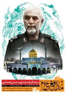 Hossein Hamadani, führender Kommandat der Pasdaran in Aleppo gefallen (7.10.2015)