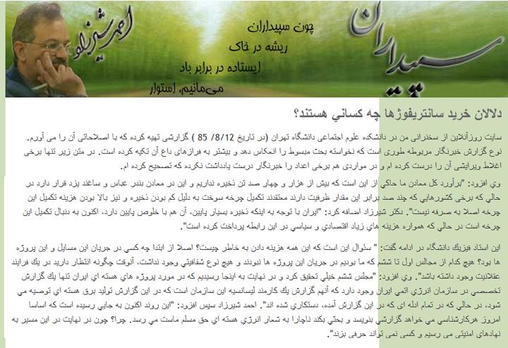 Shirzad1